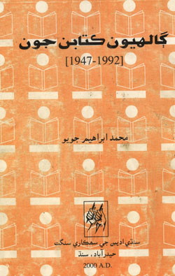 An introduction to Sindhi literature Ghulam Ali Allana Books