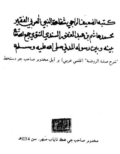 Makhdoom Muhammad Zaman Talibul Mola